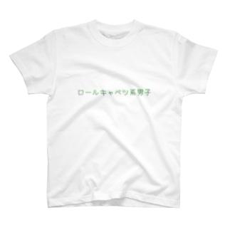 ロールキャベツ系男子 T-shirts