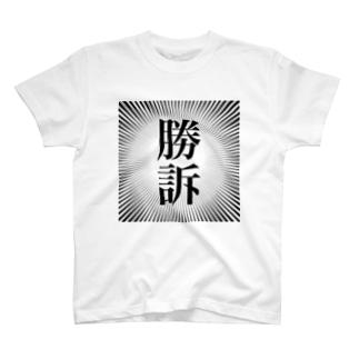 「勝訴」 T-shirts