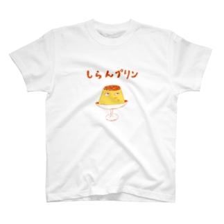 しらんプリン T-shirts