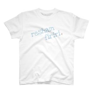 ネパールチャリティーグッズ02(resham firiri) T-shirts