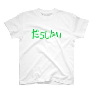 だらしない T-shirts
