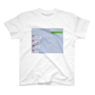 code name T-shirts