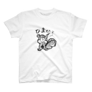 暇なりす T-shirts