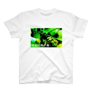 明日は我が身 T-shirts
