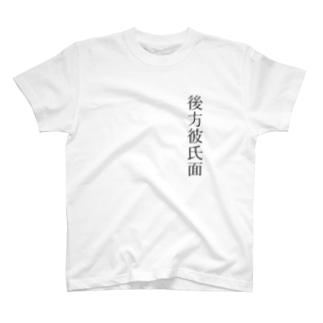 後方彼氏面 T-shirts