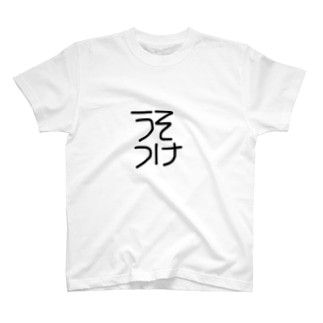 うそつけ T-shirts