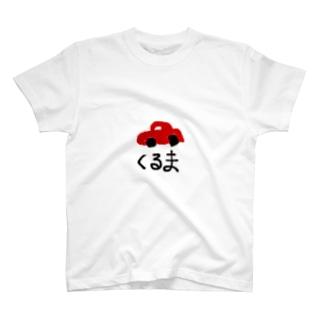 たのしいどらいぶ T-shirts
