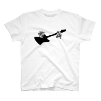 エレキベース サンダーバード 雷鳥グッズ T-shirts