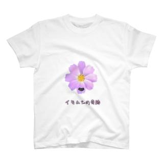 イモ虫の奇跡 T-shirts