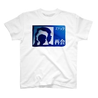 スナック再会 T-shirts