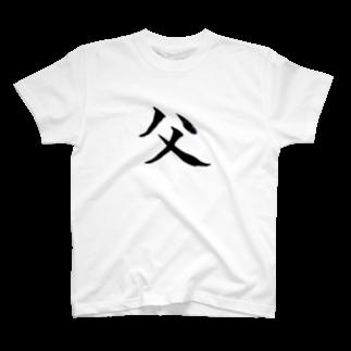 オリジナル筆文字かおきちの父の威厳 T-shirts