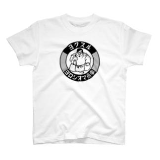 ヨロシオマ商事 T-shirts