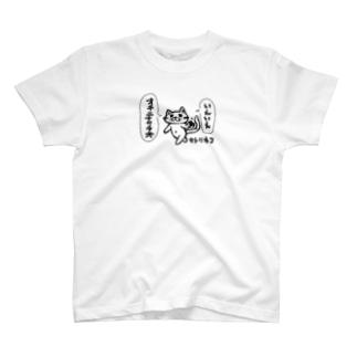 サトリネコ T-shirts