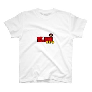 オリジナルガッツリステーキ Tシャツ T-shirts