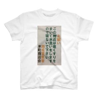 くすりをまいている T-shirts