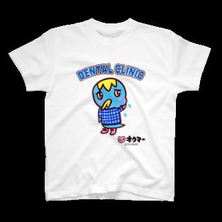 オクマーSUZURIショップのサヴロウは歯医者さんがきらい T-shirts