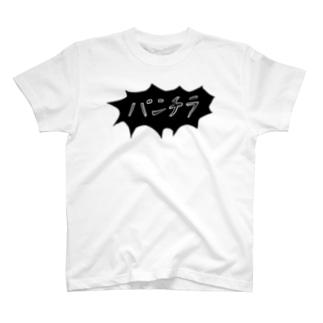 パンチラ T-shirts