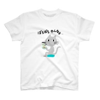 ぼちぼちねこさん、モノクロ編 T-shirts