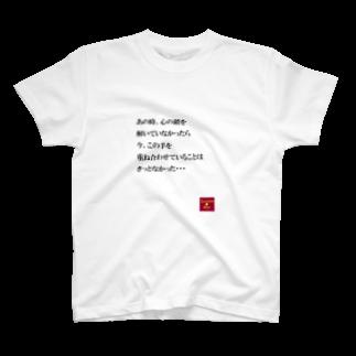 Loversdayの恋言葉01 T-shirts