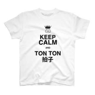 KEEPトントン拍子 T-shirts