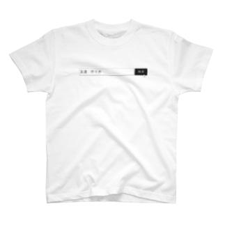 ともだちがほしい T-shirts