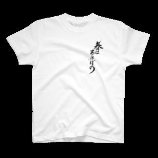 筆文字平安朝の春はあけぼの 筆文字 T-shirts