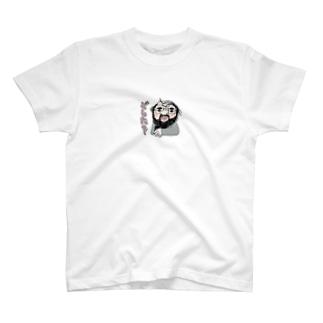 ヒゲのおっさんも頑張っている。 T-shirts