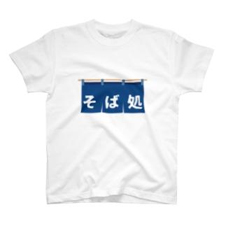 そば処 T-shirts