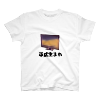平成生まれ Born in Heisei T-shirts