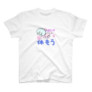くらげちゃん(たまには休もう) T-shirts