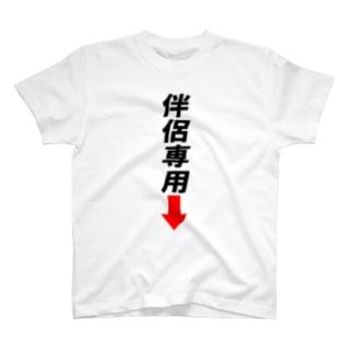 伴侶専用→ T-shirts