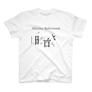 Allusive Referential T-shirts