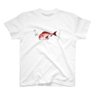 社畜魚 しんどいから帰り鯛。&エイっさー!ほいっさー! T-shirts