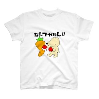クソ犬 『なんでやねん』 T-shirts