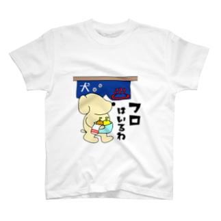 クソ犬 お風呂 T-shirts