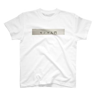 センス入門 T-shirts
