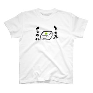 とうふメンタルくずれても白和え T-shirts