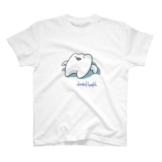 歯の健康のためのアイテム T-shirts