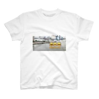 静岡県:清水港 Shizuoka: Shimizu Port T-shirts