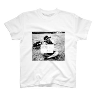 #無職 T-shirts