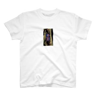 楽園 ver.岩手 T-shirts