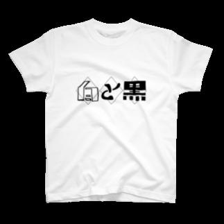 谷田部㌀⑨の白と黒♢♢♢ T-shirts