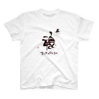 魂 -soul- T-shirts