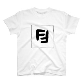 FF (ふふ) T-shirts
