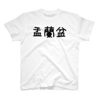盂蘭盆 T-shirts