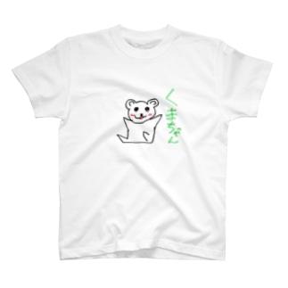 飛び跳ねくまちゃん T-shirts