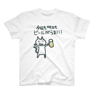 ビールを飲むねこ🍺 T-shirts