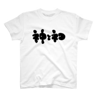 神とネコ T-shirts