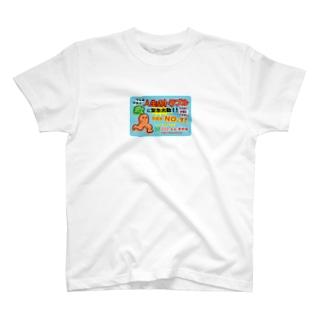 にんぢん緊急出動 T-shirts