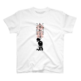 にんぢんおふだ T-shirts